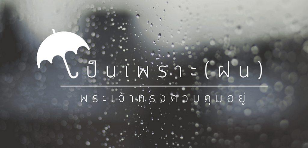 เป็นเพราะ (ฝน) พระเจ้าควบคุมอยู่