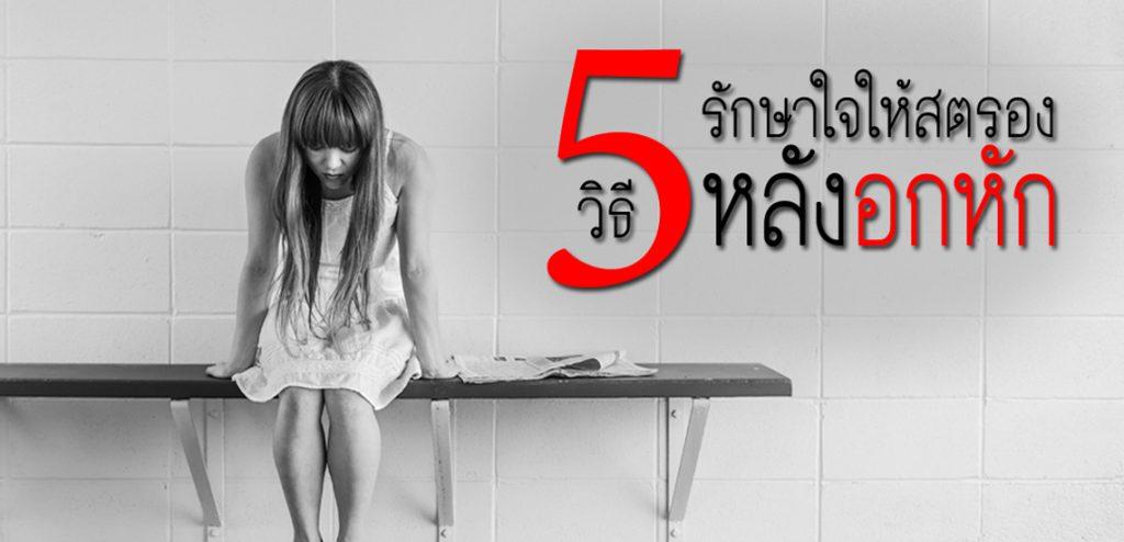 5 วิธีรักษาใจให้สตรองหลังอกหัก