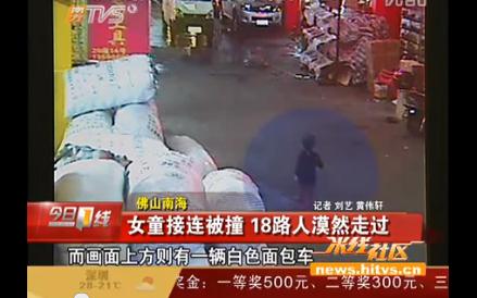 เด็กชาวจีนถูกรถทับตาย