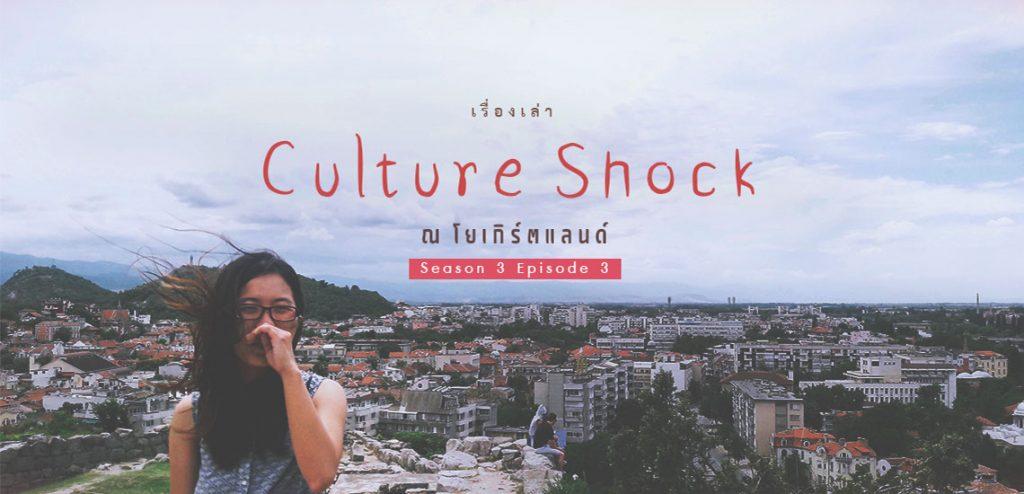 Culture Shock ณ โยเกิร์ตแลนด์
