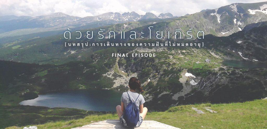 บทสรุปการเดินทางของความฝันที่ไม่หมดอายุ