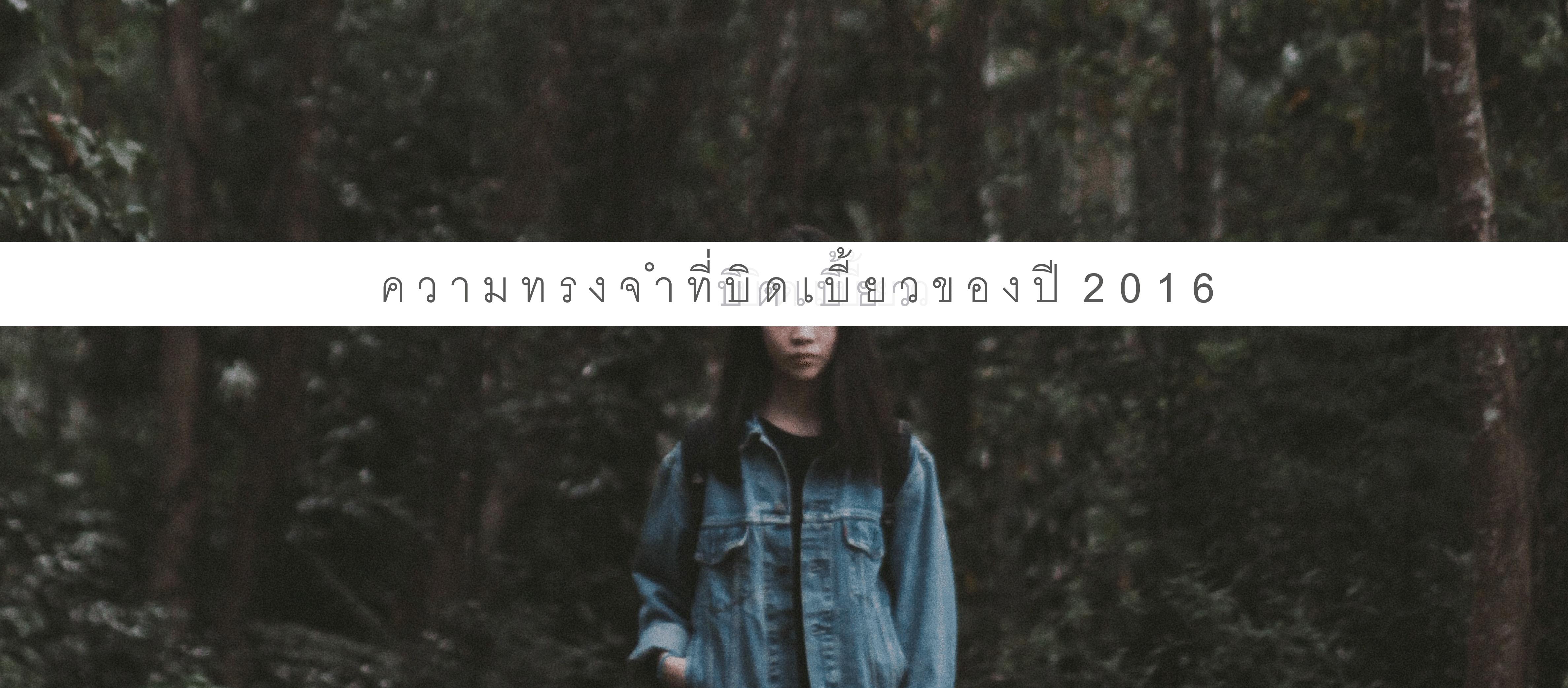 ความทรงจำที่บิดเบี้ยวของปี 2016