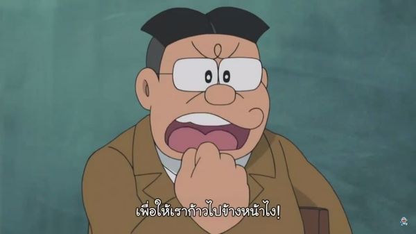 ครูของโนบิตะ