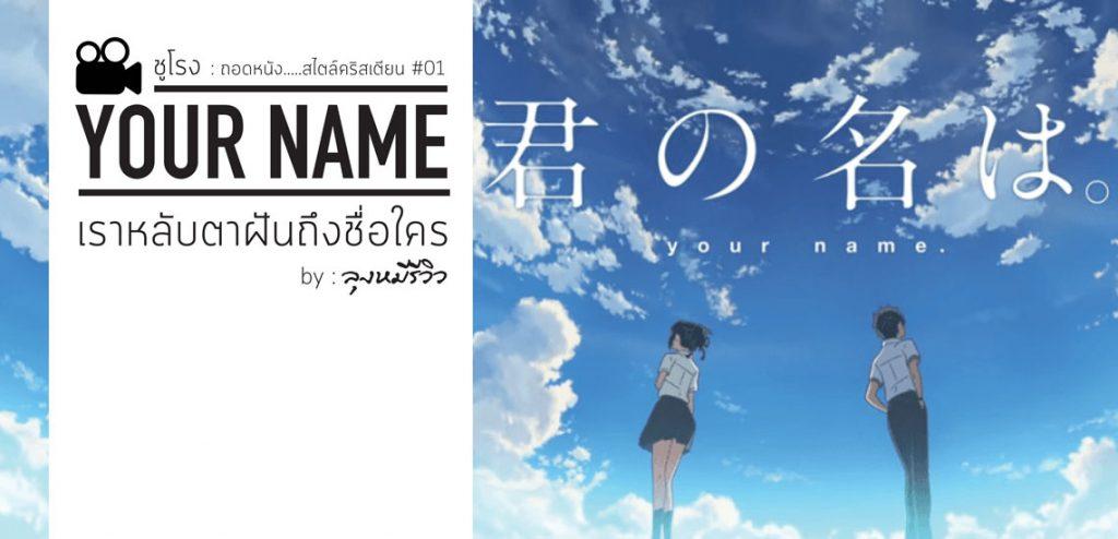 Your Name เราหลับตาฝันถึงชื่อใคร? [ชูโรง]