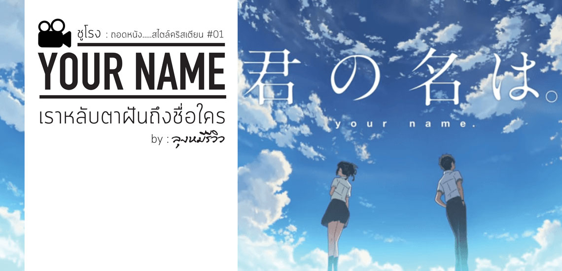 Your Name รีวิว