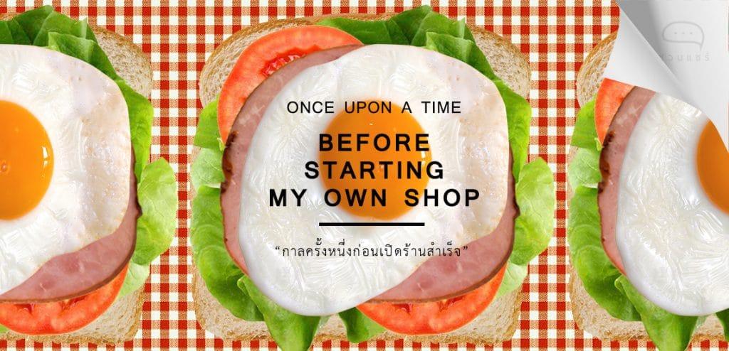 กาลครั้งหนึ่งก่อนเปิดร้านสำเร็จ