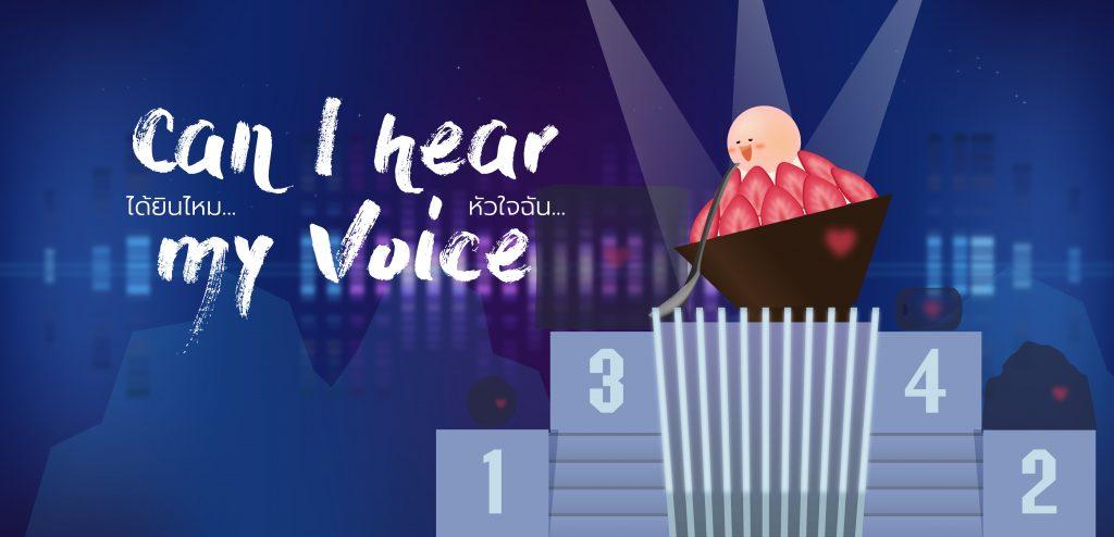 ได้ยินไหม…หัวใจฉัน (Can I hear my voice?)