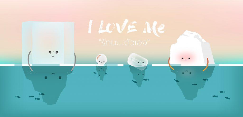 รักนะ…ตัวเอง (I Love Me)