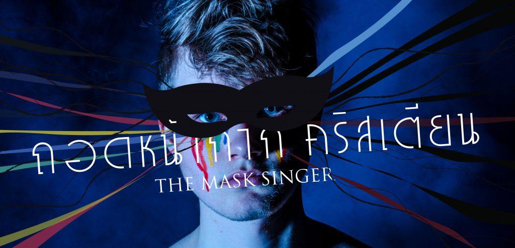 The Mask Singer : ถอดหน้ากากคริสเตียน!