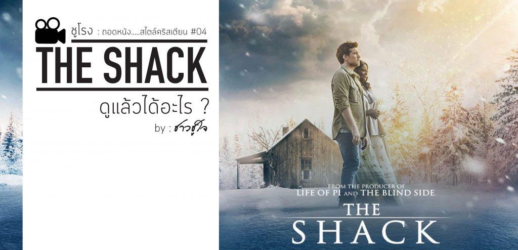 The Shack ดูแล้วได้อะไร?