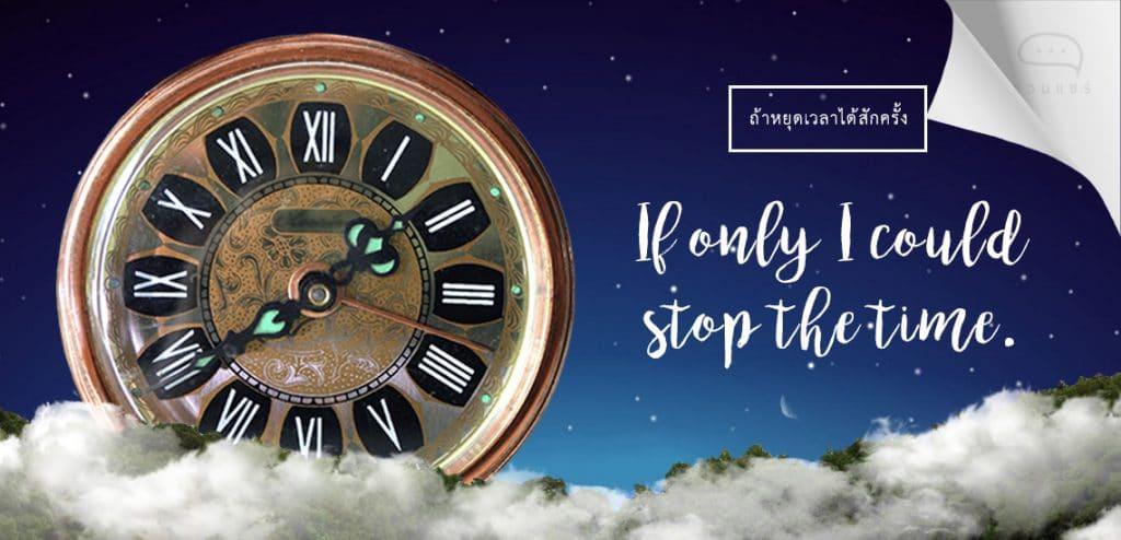 ถ้าหยุดเวลาได้สักครั้ง