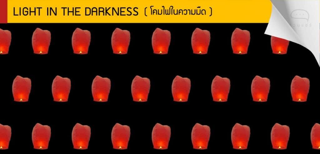 โคมไฟในความมืด