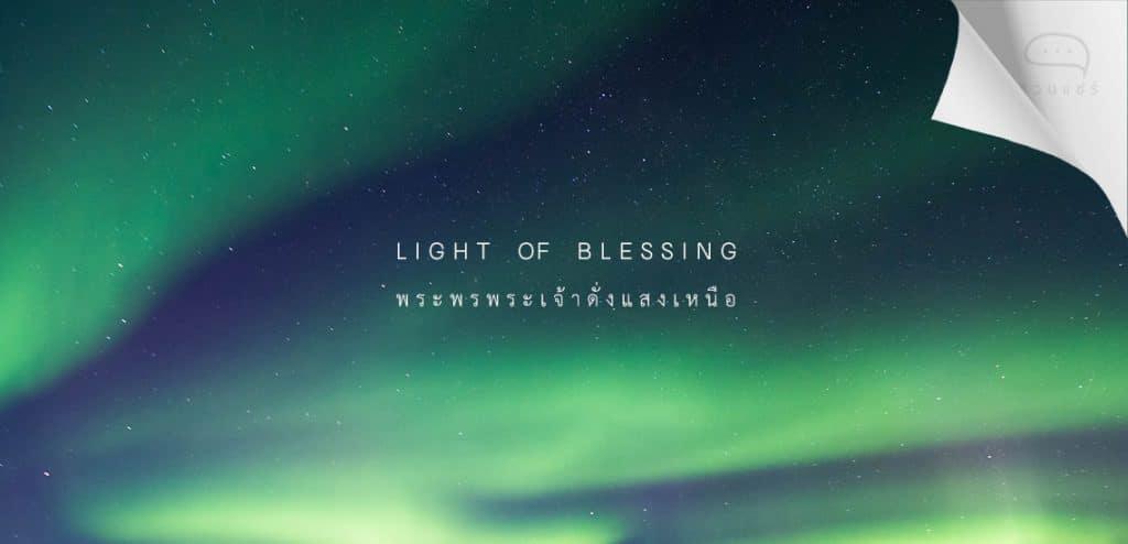 """พระพรพระเจ้าดั่ง """"แสงเหนือ"""""""