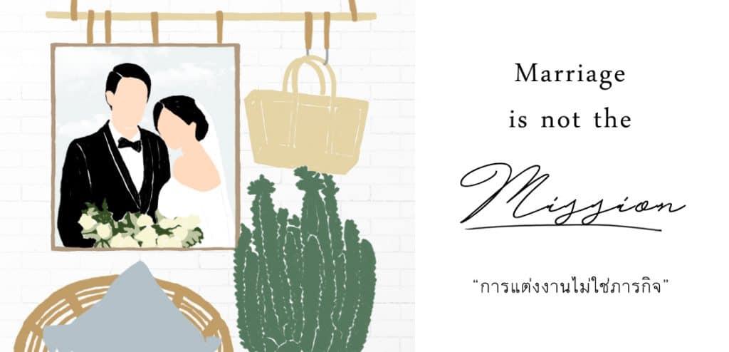 การแต่งงานไม่ใช่ภารกิจ