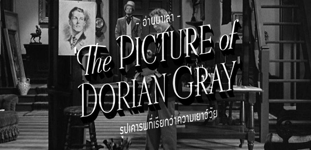 The Picture of Dorian Gray : รูปเคารพที่เรียกว่าความเยาว์วัย [อ่านมาเล่า]