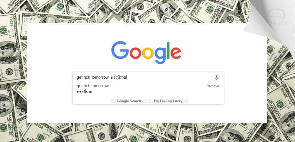 พรุ่งนี้รวย