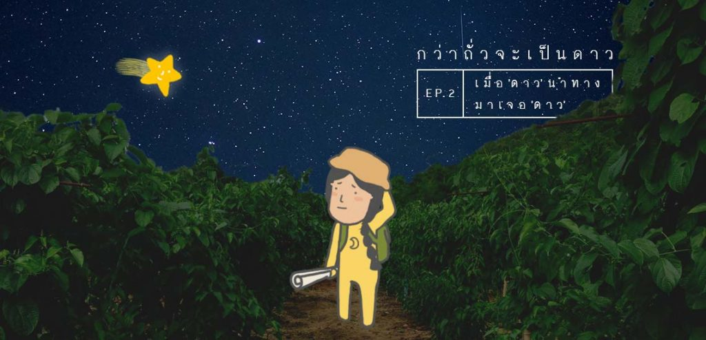 เมื่อ 'ดาว' นำทางมาเจอ 'ดาว' (EP. 2/6)