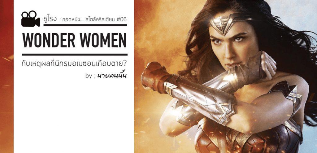 Wonder Woman กับเหตุผลที่นักรบอเมซอนเกือบตาย [ชูโรง]