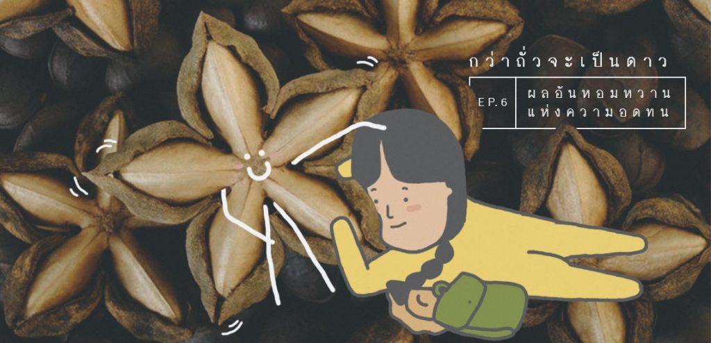 ผลอันหอมหวานแห่งความอดทน (EP. 6/6)