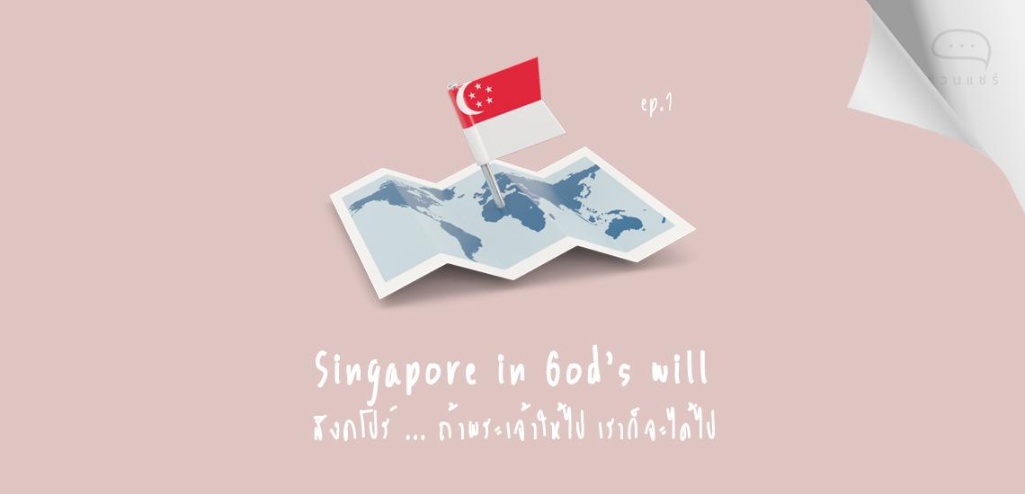 สิงคโปร ถ้าพระเจ้าจะให้ไปเราก็จะได้ไป