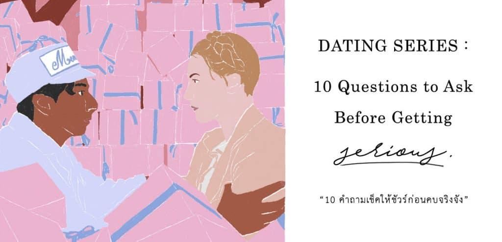 Dating Series: 10 คำถามเช็คให้ชัวร์ก่อนคบจริงจัง