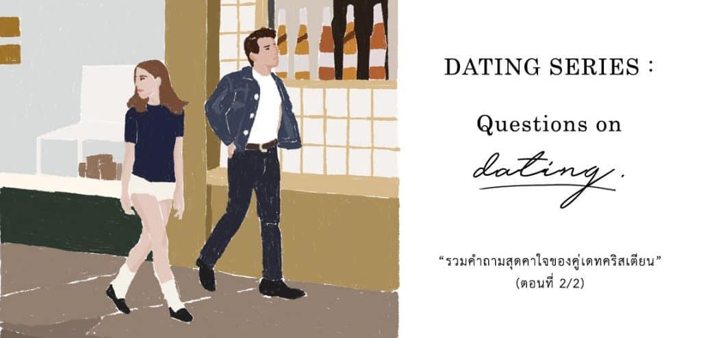 Dating Series: รวมคำถามสุดคาใจของคู่เดทคริสเตียน [2/2]