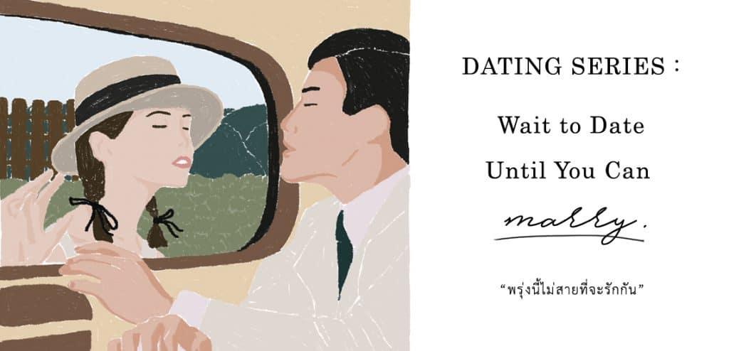 Dating Series: พรุ่งนี้ไม่สายที่จะรักกัน