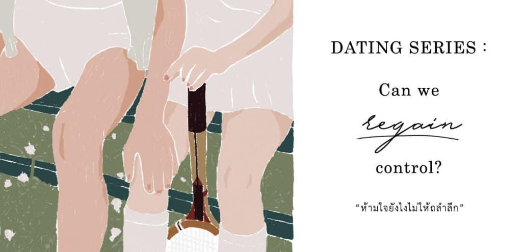 Dating Series: ห้ามใจยังไงไม่ให้ถลำลึก