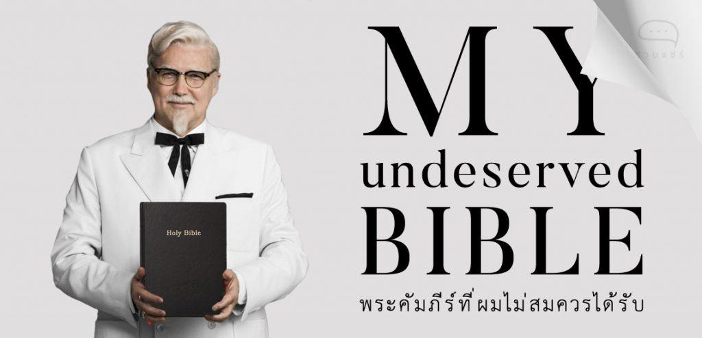 พระคัมภีร์ที่ผมไม่สมควรได้รับ