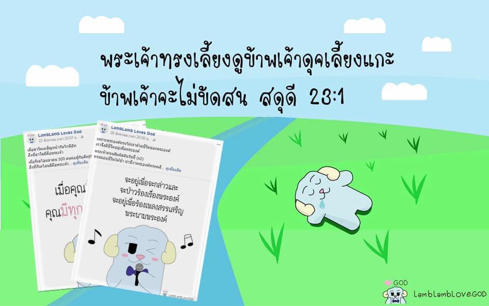 LambLamb love God