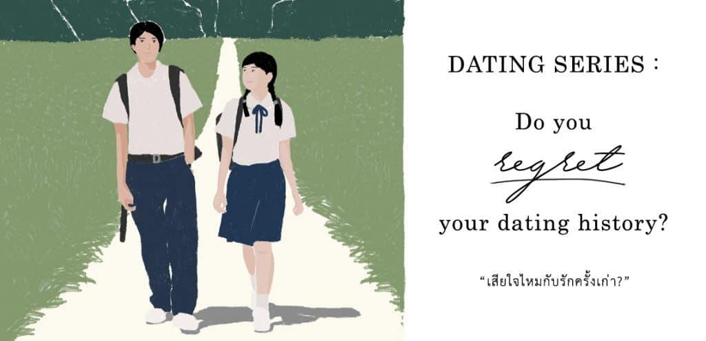 Dating Series: เสียใจไหมกับรักครั้งเก่า?