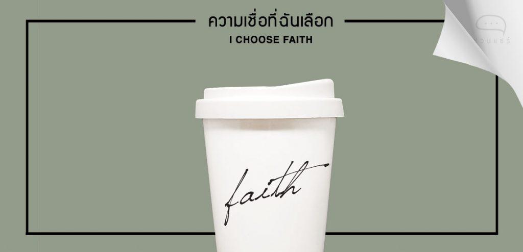 Faith: ความเชื่อที่ฉันเลือก