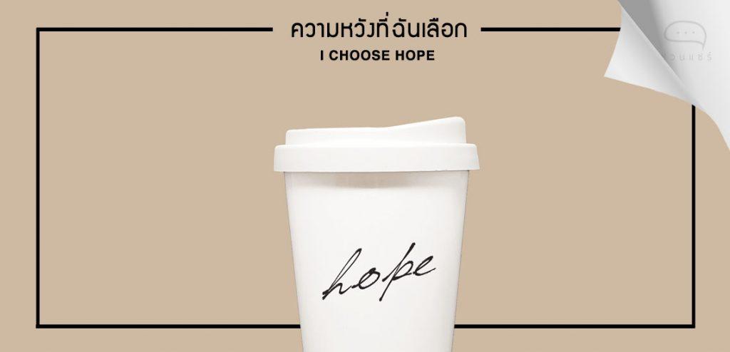 Hope: ความหวังที่ฉันเลือก