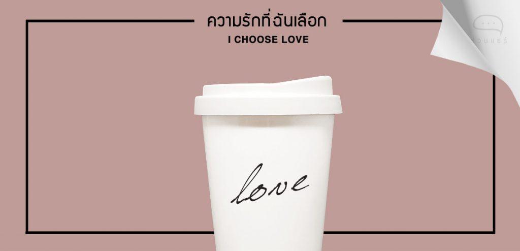 Love: ความรักที่ฉันเลือก