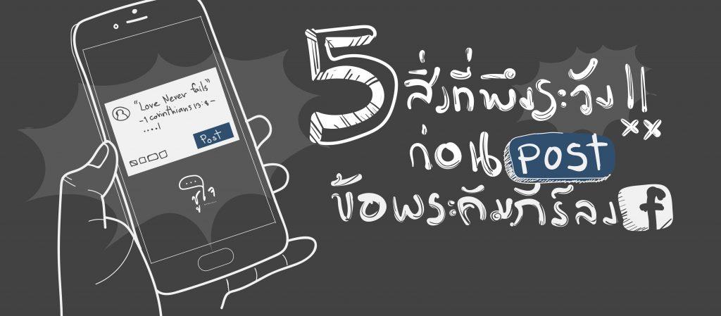 5 สิ่งที่พึงระวัง ก่อนโพสต์ข้อพระคัมภีร์ลงเฟสบุ๊ค!