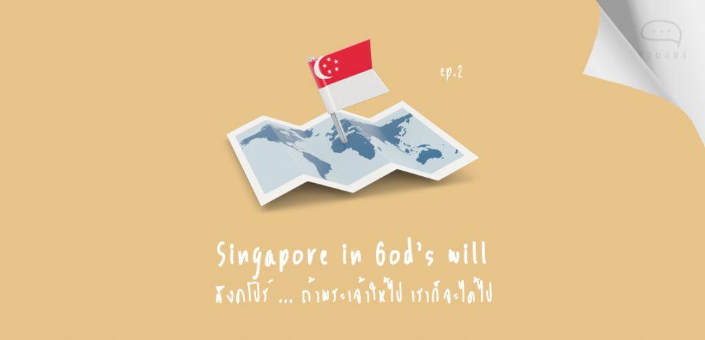 สิงคโปร์ ถ้าพระเจ้าจะให้ไป เราก็จะได้ไป [2/2]