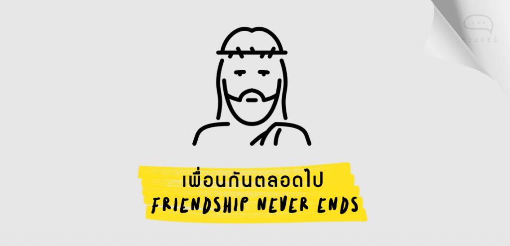 เพื่อนกันตลอดไป