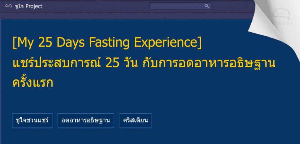 แชร์ประสบการณ์ 25 วัน กับการอดอาหารอธิษฐานครั้งแรก