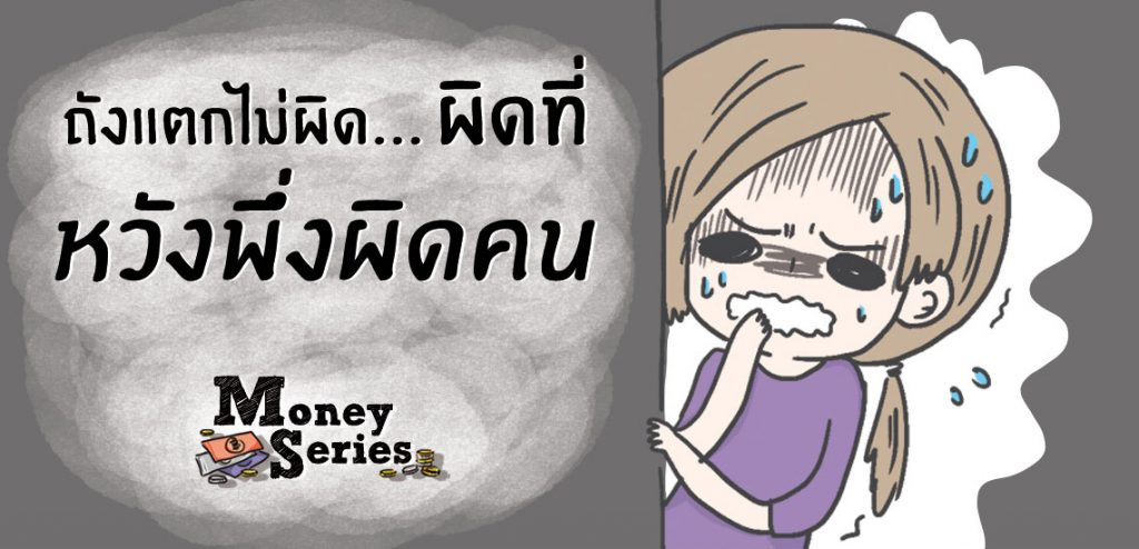 ถังแตกไม่ผิด…ผิดที่หวังพึ่งผิดคน (พึ่งพระเจ้าสิ) [Money Series]