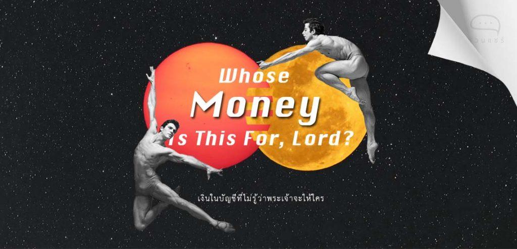 เงินในบัญชีที่ไม่รู้ว่าพระเจ้าจะให้ใคร?