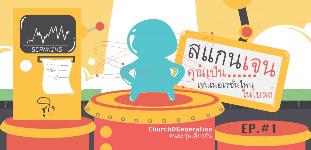 แสกนเจน … คุณเป็นเจนเนอเรชั่นไหนในโบสถ์  [EP.1/8]