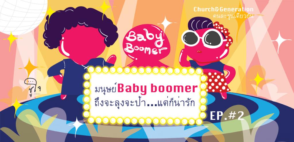มนุษย์ Baby Boomer (ถึงจะลุงจะป้าแต่ก็น่ารัก) [EP.2/8]