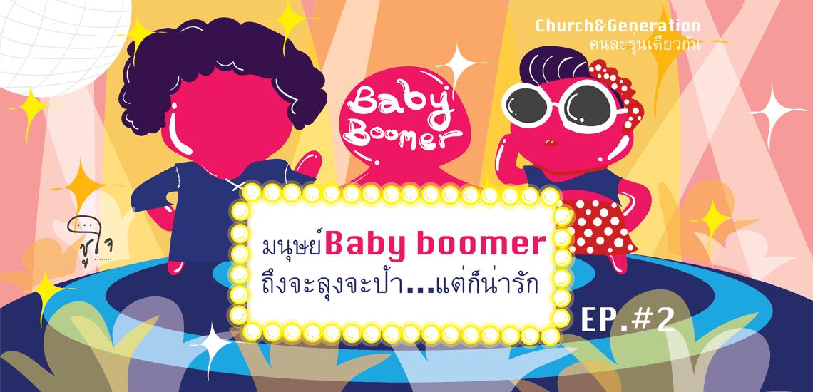มนุษย์ Baby Boomer (ถึงจะลุงจะป้าแต่ก็น่ารัก)