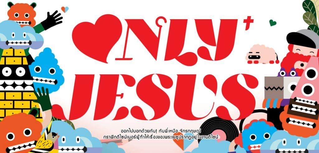 """Only Jesus"" ออกไปบอกด้วยกัน! กับพี่เหนือ จักรกฤษณ์ กราฟิกดีไซน์เนอร์ผู้ทำให้เรื่องของพระเยซูปรากฏอยู่ในงานดีไซน์"