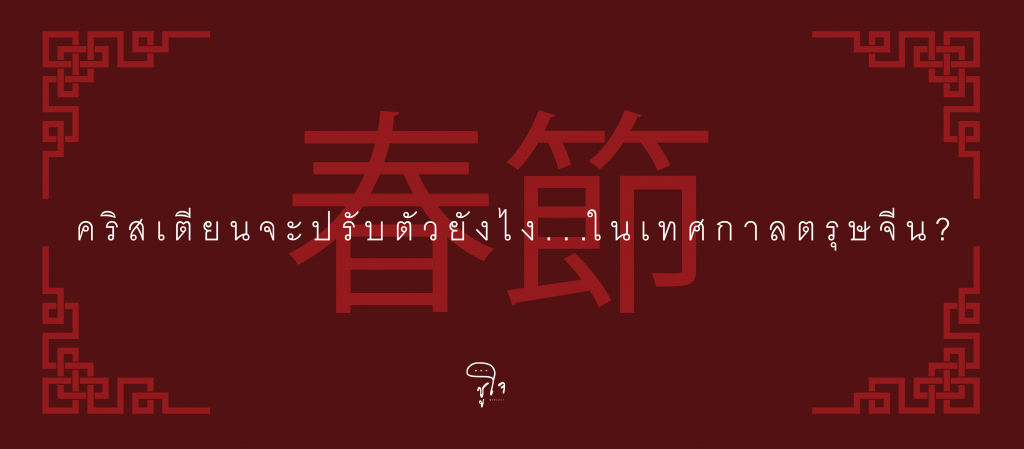 คริสเตียนจะปรับตัวยังไงในเทศกาลตรุษจีน?