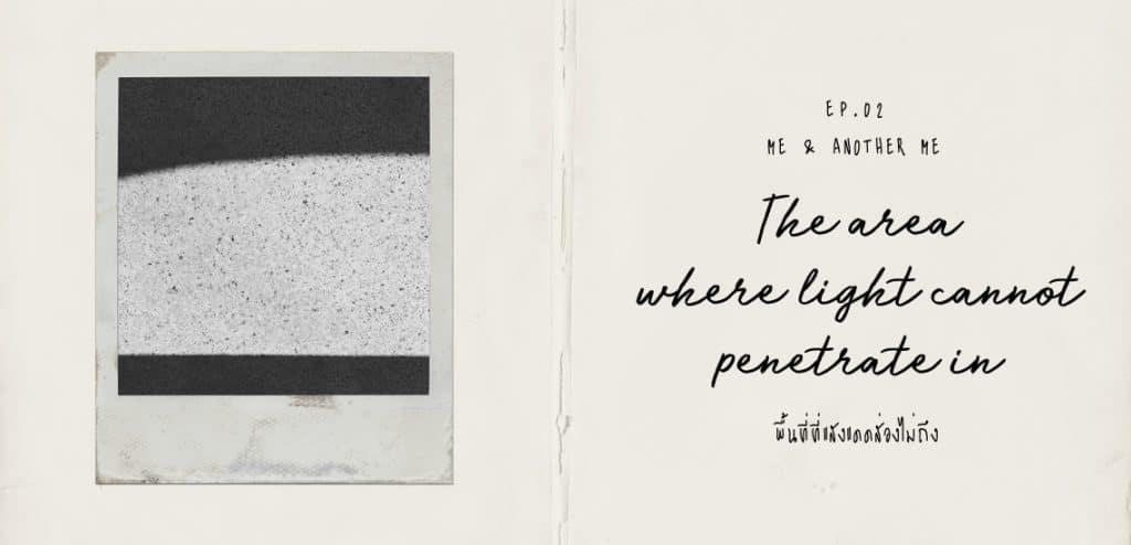 พื้นที่ที่แสงแดดส่องไม่ถึง (me & another me) – EP. 2/6