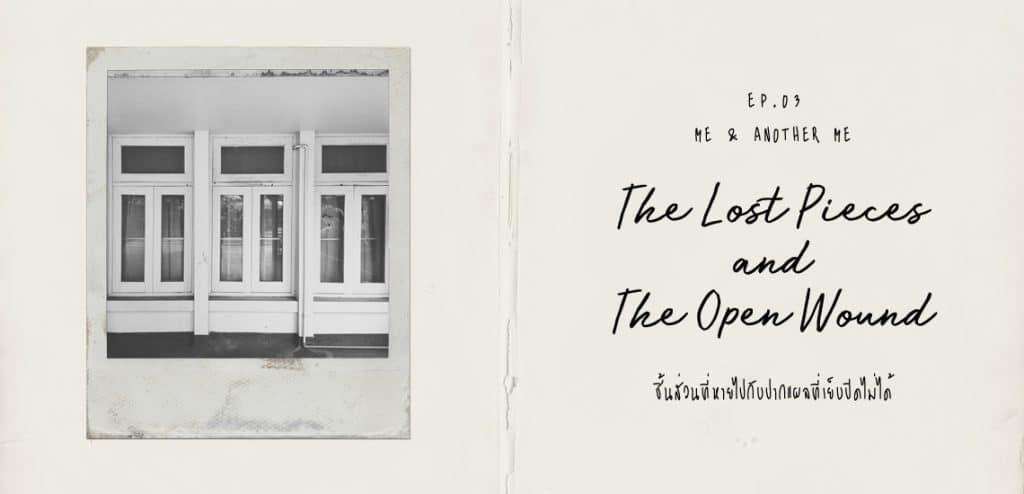 ชิ้นส่วนที่หายไป กับปากแผลที่เย็บปิดไม่ได้  (me & another me) – EP.3/6