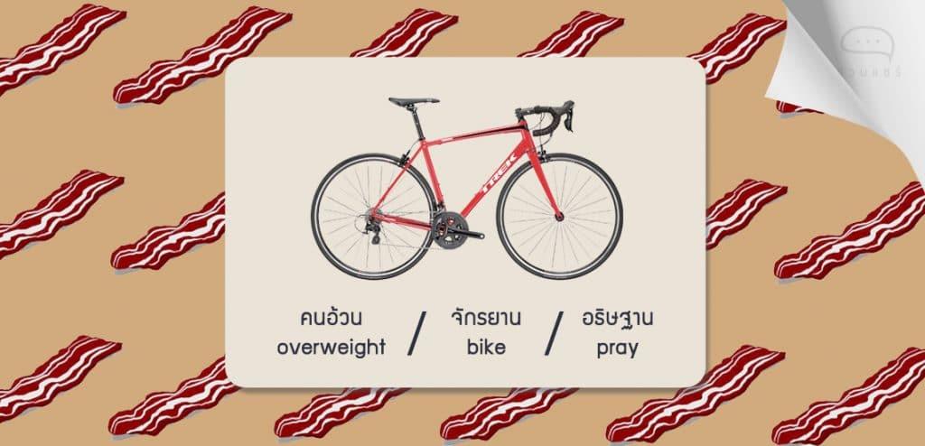 คนอ้วน / จักรยาน / อธิษฐาน