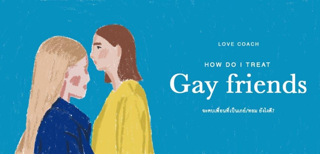 จะคบเพื่อนที่เป็นเกย์/ทอม ยังไงดี?