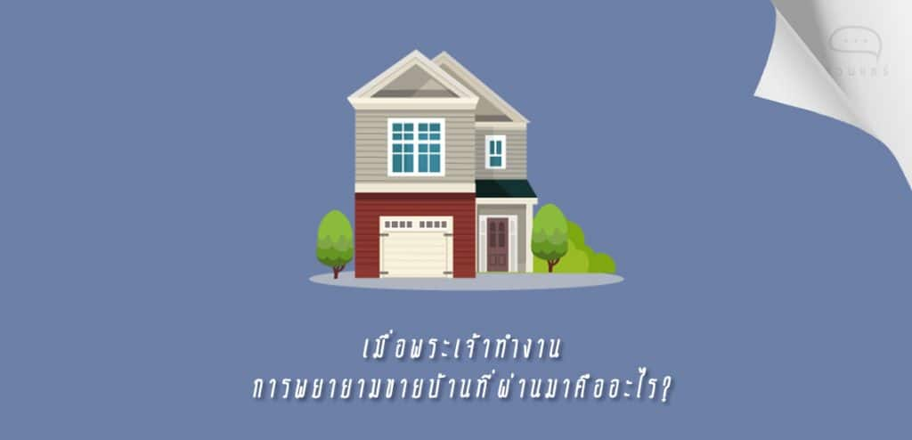 เมื่อพระเจ้าทำงาน การพยายามขายบ้านที่ผ่านมาคืออะไร?